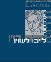 'Leibu Levin: Word and Melody' book cover