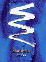 Shalshelet Logo, 2007